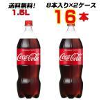 コカコーラ 1.5L PET 16本【2ケース】 コカ・コーラ社のフラッグシップ [メーカー直送!][送料無料!]