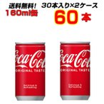 コカコーラ 160ml缶  60本 【2ケース】コーラの中のコーラ!コカ・コーラ オリジナル ![メーカー直送!][代引き不可]