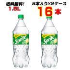 スプライト1.5LPET 16本 【2ケース】強炭酸の刺激 スプライト コカ・コーラ [メーカー直送!][送料無料!]