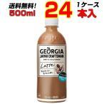 ジョージア ジャパンクラフトマン カフェラテ 500mlPET 24本 1ケース 水出しコーヒー 送料無料 コカ・コーラ社直送