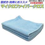 洗車に! マイクロファイバークロスB級品3枚セット DM便送料無料 洗車タオル