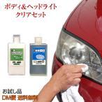 fcl お試し洗車セットB ヘッドライトクリアセット ボディの擦傷にも使える fcl 撥水ガラスコート 研磨コーティングセット 送料無料