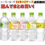 いろはす  水 よりどり48本【2ケース】 8月7日発売 いろはす無糖スパークリング フレーバーウォーター  [メーカー直送!]