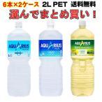 アクエリアス 2Lペットボトル よりどり 12本(6本×2ケース) 部活や合宿に  送料無料 コカ・コーラ社より直送