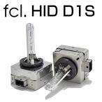 fcl HID バルブ D1S HIDバルブ 純正HID交換用 6000K 8000K HID バルブ 2個セット