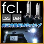 fcl HID D2S D2R fcl. HIDバルブ 純正交換 hid 6000K 8000K fcl. hid 新色4300K追加 35W