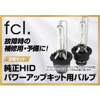 fcl 補修用HIDバルブ 純正HIDパワーアップキット(45W・55Wキット )の補修用バルブ D2S/D4S・D2R/D4R fcl.