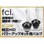 HIDバルブ HID バルブ D2C 55W バルブ 2個 HIDバルブ補修用パーツ fcl.