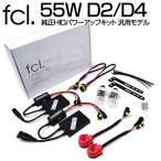 fcl hid 純正HIDパワーアップキット 55W 汎用タイプ D2S/D4S D2R/D4R 6000K 8000K hid fcl. エフシーエル
