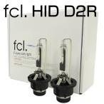 ラフェスタ HID B30 H16.12- ヘッドライト 純正HID 交換用 バルブ D2R 6000K 8000K