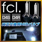 fcl HID D4S D4R fcl. HIDバルブ 純正交換 hid 6000K 8000K fcl. hid 新色4300K追加 35W