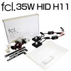 fcl HIDキット 35W H11 6000K 8000K fcl. ヘッドライト・フォグ hid キット FCL エフシーエル