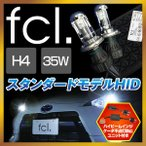 fcl HID H4 キット fcl. 35W hidキット リレー付 リレーレス hid h4ヘッドライトのHID化 fcl. hid