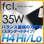 HIDキットh4 ヴィッツ HID キット H4 Hi/Lo 35W リレーレス 90系 10系