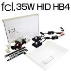 fcl HID キット 35W HB4/HB3/H11/H8/H7/H3/H3C/H1  hid 薄型バラスト hid バルブ ヘッドライト フォグランプ hid化 FCL エフシーエル