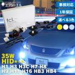 fcl HID 35W hidキット H11 H8 HB4 HB3 H7 H3 H3C H1 ヘッドライト フォグのHID化 fcl. hidバルブ バラスト