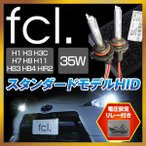 HIDキット 35W HID バルブ H8 H11 HB3 HB4 H1 H3 H3C H7 HID フォグ HID キット fcl