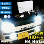 fcl HID H4 Hi/Lo キット 55W HIDキット  リレー付 リレーレス 保証付き