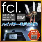 【リレー付き】fcl HID 55W hidキット fcl. hid H11 H8 HB4 HB3 H7 H3 H3C H1 HIR2 fcl ヘッドライトのHID化 fcl. hid