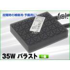 HID バラスト 35W 超薄型 1個 送料無料 1年保証 fcl エフシーエル