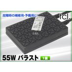 fcl HIDキット 補修用 55W バラスト hid 1個 送料込み fcl.