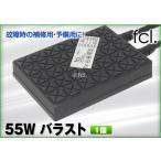 HID 55W バラスト 超薄型 1個 fcl.