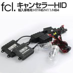 fcl HIDキット キャンセラー 内蔵 35W H7 H8 H11 HB4 HID 輸入車 6000K 8000K fcl. エフシーエル