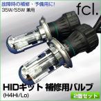 ショッピングHID fcl HID 補修用 H4 HIDバルブ h4hi/lo 2個 HIDキット用 スライドバルブ fcl.