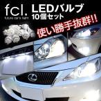 ショッピングLED LED T10 バルブ 4連 10個 セット led t10 ウェッジ球 LED ライト fcl