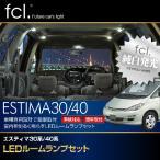 fcl LEDルームランプ エスティマ30系/40系 (MCR30W/MCR40W/ACR30W/ACR40W)専用 SMDルームランプ