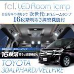 fcl 30系アルファード/30系ヴェルファイア専用 LEDルームランプ SMD 16段階 明るさ調整式 led fcl.