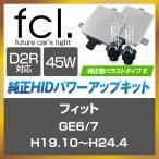 ホンダ フィット GE6,GE7 H19.10 〜 H24.4 fcl 45W D2R 純正型バラスト プチパワーアップHIDキット 純正HID装着車用 6000K 8000K fcl.