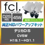 ミツビシ デリカD5 CV5W H18.12〜 fcl 45W D2S 純正型バラスト プチパワーアップHIDキット 純正HID装着車用 6000K 8000K fcl.