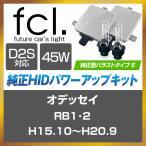 ホンダ オデッセイ RB1 H15.10〜H20.9 fcl 45W D2S 純正型バラスト プチパワーアップHIDキット 純正HID装着車用 6000K 8000K fcl.