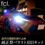 fcl HID fcl. 55W D4S D4R hidキット トヨタ純正型 fclバラスト55W パワーアップHIDキット D4S/D4R対応 純正HID装着車用 6000K 8000K fcl.