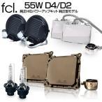 ショッピング純正 fcl HID 55W D4S D4R fcl.hidキット トヨタ純正型バラスト55W パワーアップHIDキット D4S/D4R対応 純正HID装着車用 fcl.