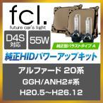 アルファード ヴェルファイア 20系 H20.5〜H26.12 fcl 55W D4S トヨタ純正型バラスト パワーアップHIDキット 純正HID装着車用 6000K 8000K fcl.