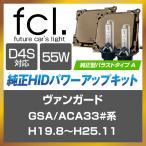 ヴァンガード H19.8〜H25.11 fcl 55W D4S トヨタ純正型バラスト パワーアップHIDキット 純正HID装着車用 6000K 8000K fcl.