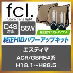 ショッピングHID エスティマ 50系 H18.1〜H28.5 fcl 55W D4S トヨタ純正型バラスト パワーアップHIDキット 純正HID装着車用 6000K 8000K fcl.