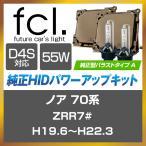 ノア ヴォクシー 70系 H19.6〜H22.3 fcl 55W D4S トヨタ純正型バラスト パワーアップHIDキット 純正HID装着車用 6000K 8000K fcl.