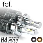 fcl LED H4 ledヘッドライト ファンレス ledヘッドランプ h4 hi/lo fcl. hidより取付も簡単! エフシーエル