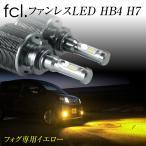 fcl LEDヘッドライト fcl. led H11 H8 H16 HB4 HB3 HIR2 ファンレス led フォグランプ ハイビーム fcl. エフシーエル