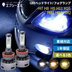 fcl LEDヘッドライト H11 H8 H16 H9 HB4 HB3 HIR2 ファンタイプ 2400lm fcl. led フォグランプ ハイビーム FCL エフシーエル