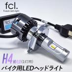 fcl LEDヘッドライト バイク H4 Hi/Lo 1灯 ファンタイプ fcl. h4 led ヘッドランプ 1年保証 FCL Ledエフシーエル