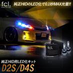 fcl 新LEDヘッドライト D4S D4R トヨタ純正型LED 純正HIDをLEDヘッドライトに! fcl. led エフシーエル 2019年モデル