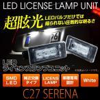 fcl セレナC27 専用設計 SMDLED ライセンスランプユニット fcl.