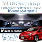 fcl LEDルームランプ 50系プリウス専用 SMDルームランプ 16段階 明るさ調整式 led