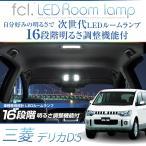 fcl led デリカD5 明るさ調整式 LEDルームランプ (CV#W系 H19/1〜) fcl.