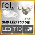 fcl SMD LED 全方位5連 ホワイト T10 2個セット ポジション ナンバー灯に! t10e