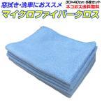 洗車に! マイクロファイバークロスB級品8枚セット DM便送料無料 洗車タオル